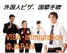 →専門サイトVISA・Immigration@JAPAN